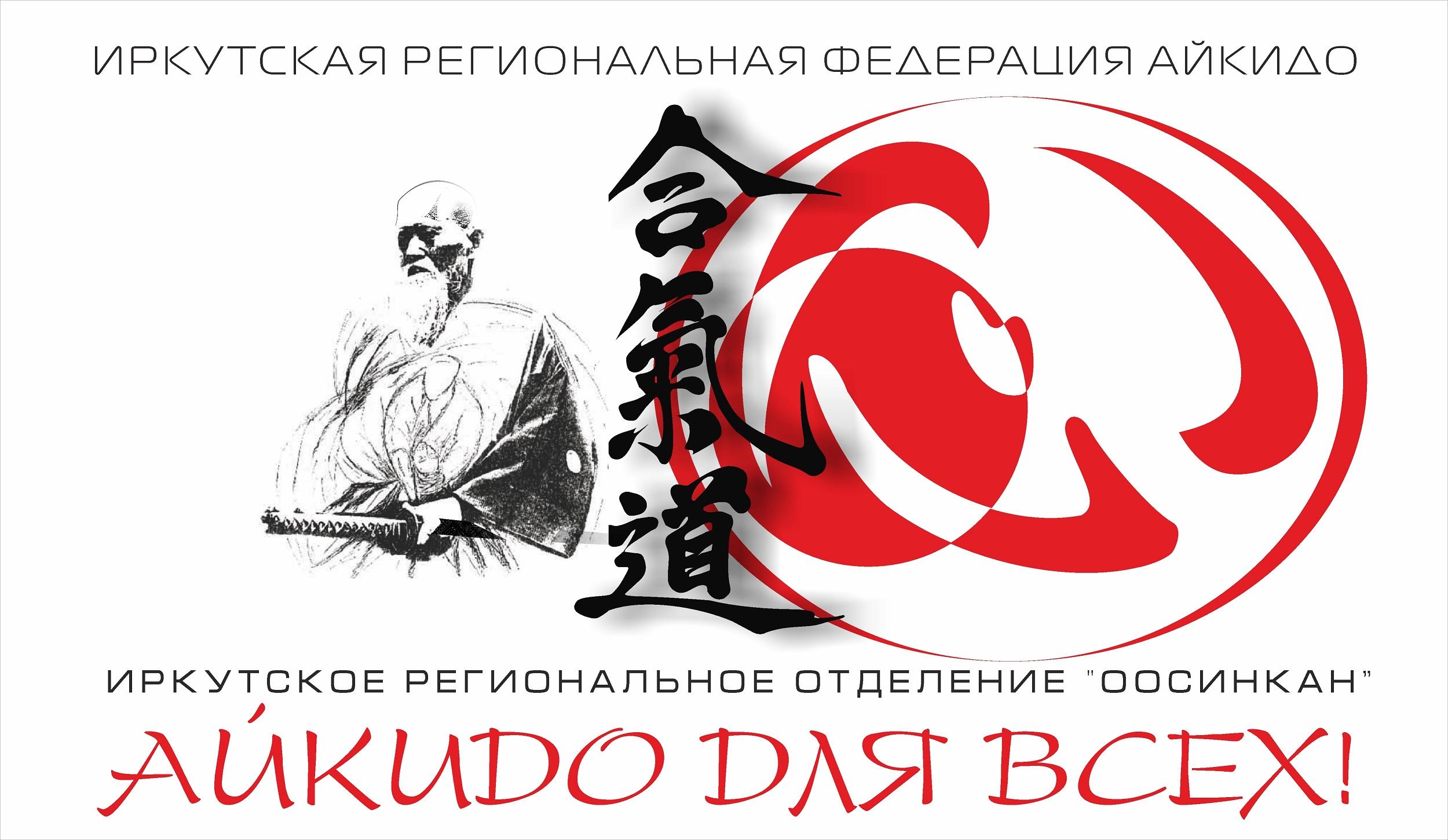 Иркутская федерация айкидо айкикай